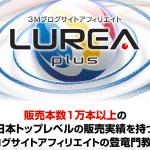 【2017年批評】初心者が「LUREA plus(ルレアプラス)」を実践しても稼げない理由。