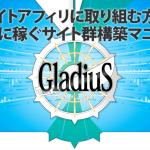サイトアフィリマニュアルGladius(株式会社ジグスタイル:神谷宏之)がオススメできない理由。批評レビュー