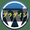 WordPressの「プラグイン」とは?インストール・停止・削除する方法も併せて解説。