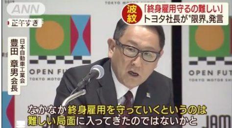 トヨタの社長が宣言する終身雇用の崩壊