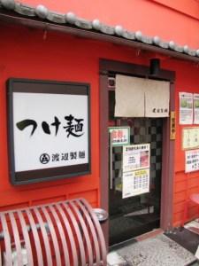 渡辺製麺外観