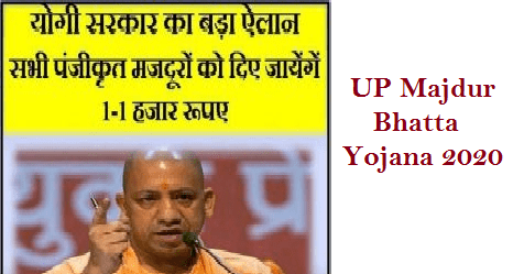 UP Majdur Bhatta Yojana 2020