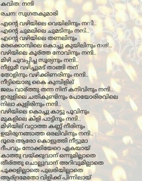 Sugathakumari Quotes in Malayalam