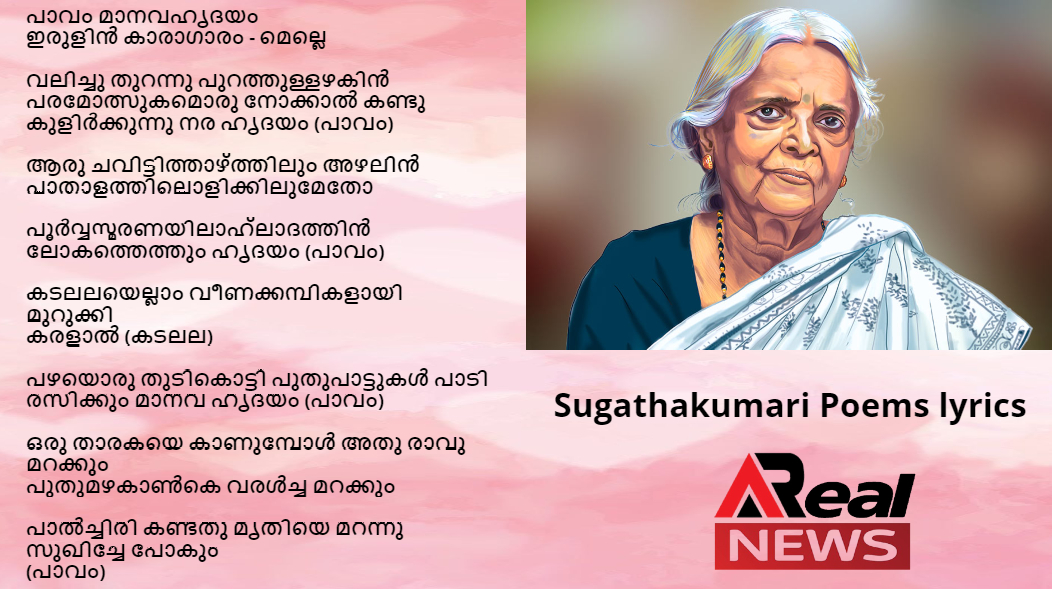 Sugathakumari Poems lyrics in Malayalam