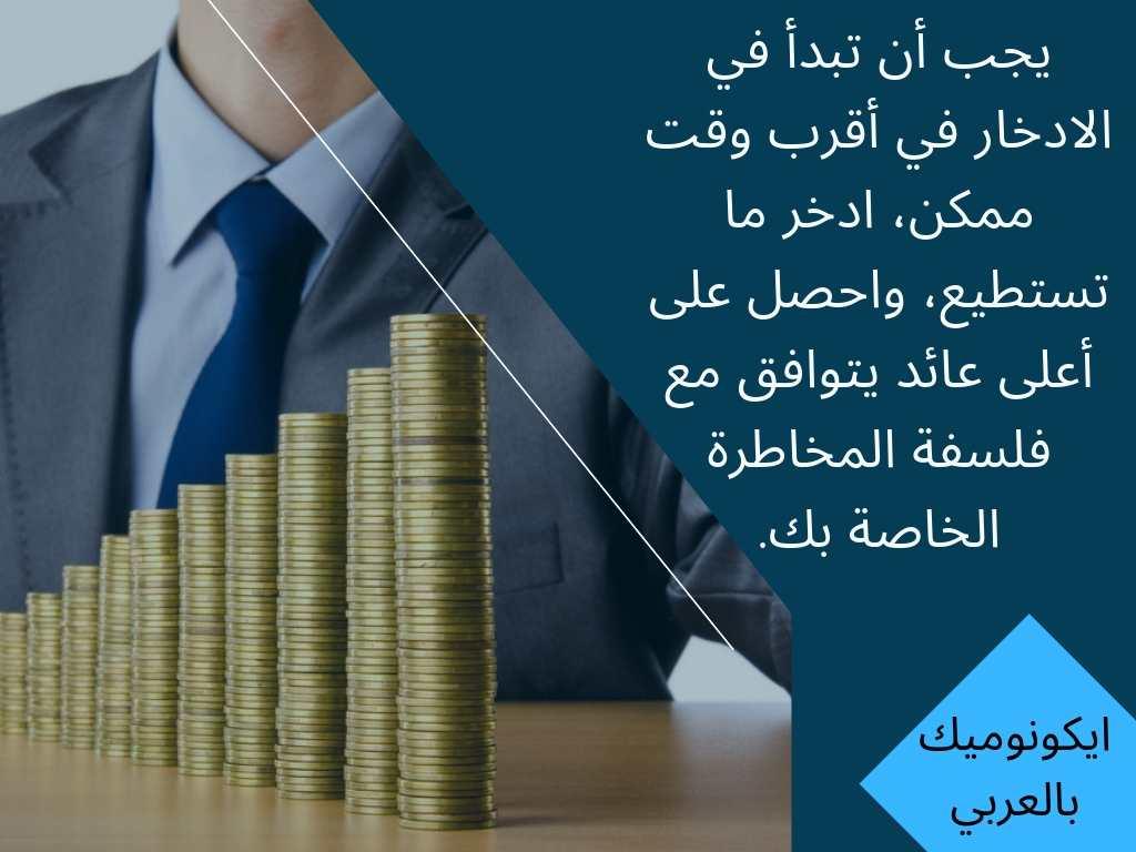 كيفية الاستثمار في البورصة