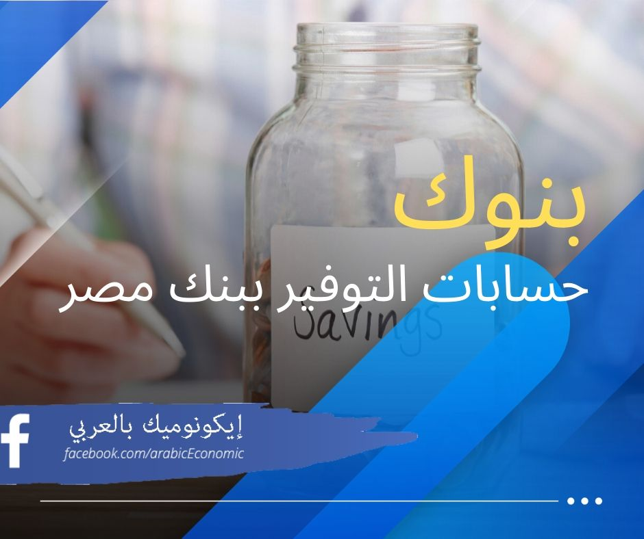 حسابات التوفير - إيكونوميك بالعربي