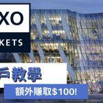 SAXO Markets開戶流程