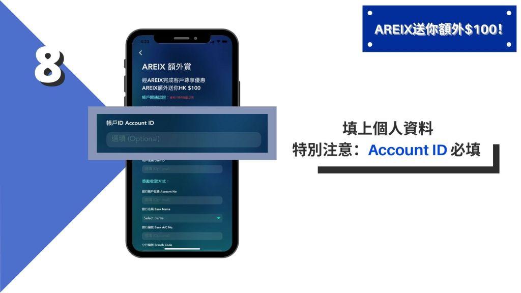 填上個人資料,特別注意:Account ID 必填