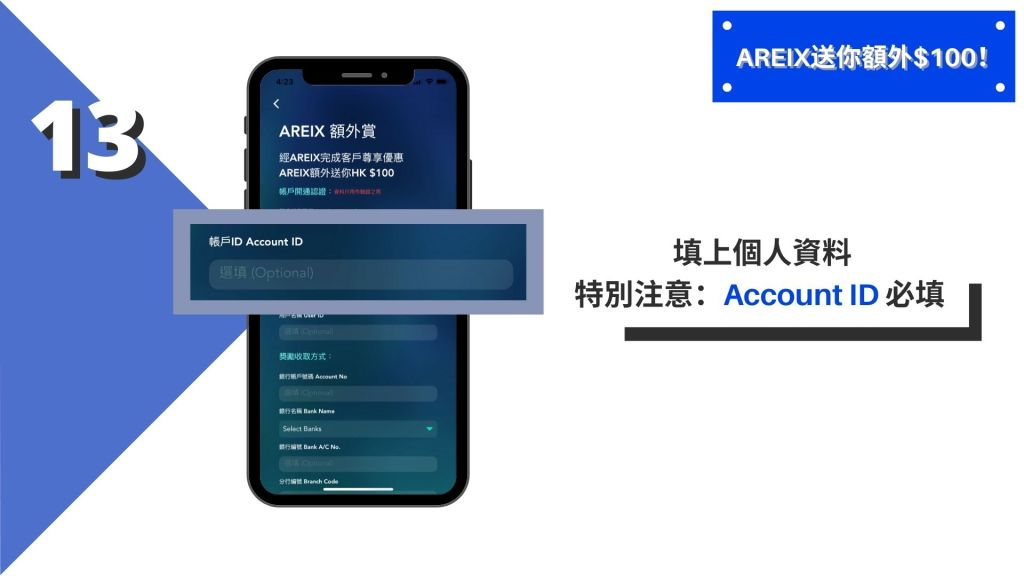 填上個人資料 特別注意:Account ID 必填