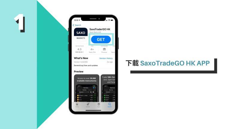 下載 SaxoTradeGO HK APP