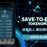 Day 13: Save-To-Earn Tokenomics|儲蓄路上 賺取額外$REIX
