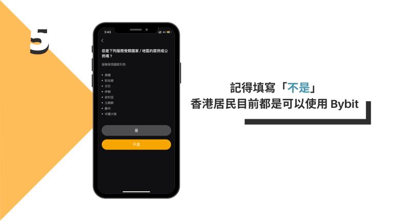 記得填寫「不是」,香港居民目前都是可以使用 Bybit