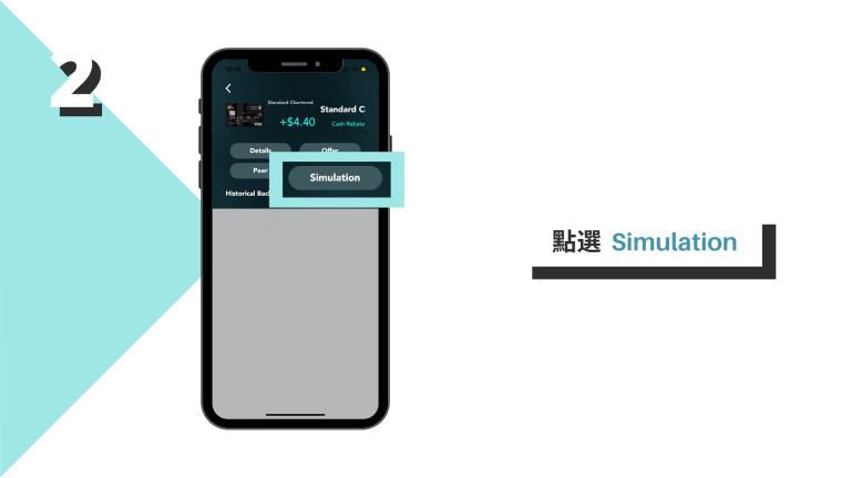 點選 Simulation