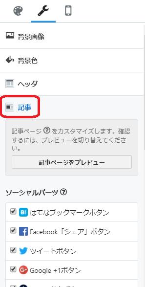 リンク広告をはてなブログに設置