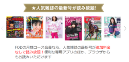 All-you-can-read magazines