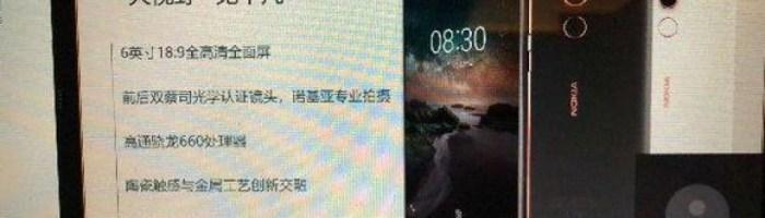 Nokia 7 Plus - smartphone cu ecran 18:9