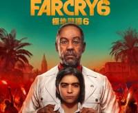 Far Cry 6 a fost prezentat si avem un trailer oficial