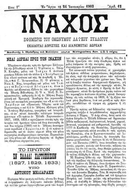 """Εφημερίδα """"Ίναχος"""" 1903"""