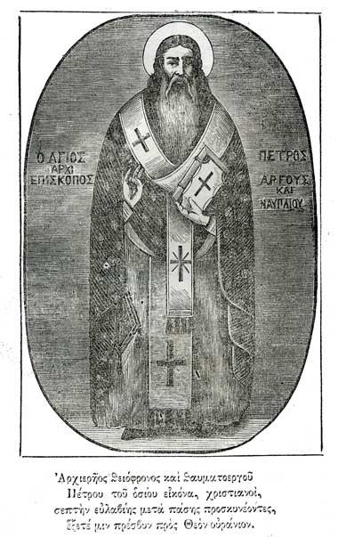 Εικόνα του Αγίου Πέτρου 1870.
