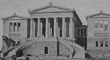 Εθνική Βιβλιοθήκη Αθηνών  1895