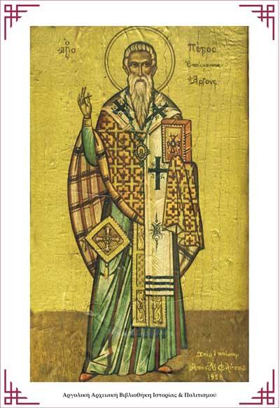 Άγιος Πέτρος Επίσκοπος Άργους