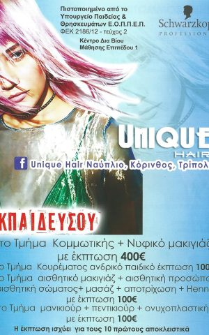 unique_hair_banner2017