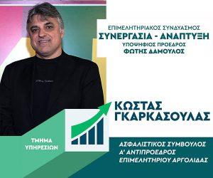 garkasoulas_kostas_final600x500