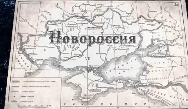 Фото: Новороссии