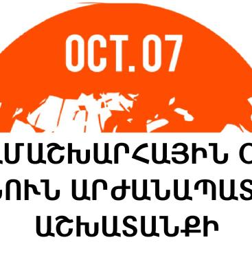 ՀԱՅՏԱՐԱՐՈՒԹՅՈՒՆ                  Արժանապատիվ աշխատանքի համաշխարհային օրվա կապակցությամբ