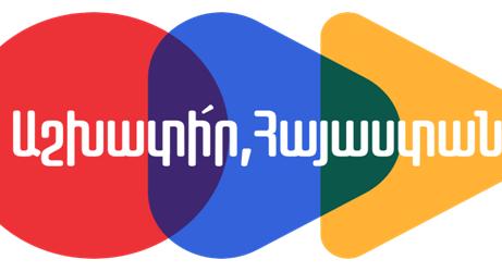 """""""Աշխատիր, Հայաստան"""" ռազմավարությունն ընդունվեց"""