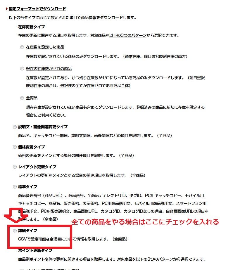 ①受注CSVのダウンロード【楽天市場】   使い方マ …