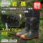 山林・林業用スパイク付き長靴は最強の長靴!ミツウマ岩礁No.5000NS