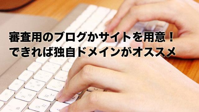 審査用のブログかサイトを用意する