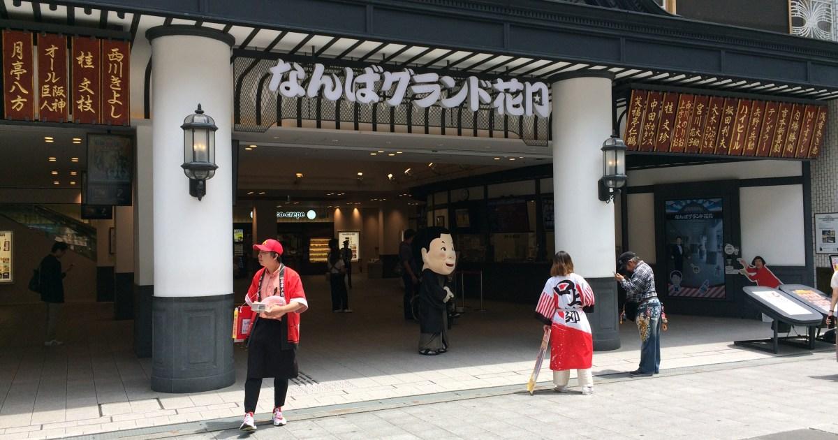 社員旅行で大阪へ