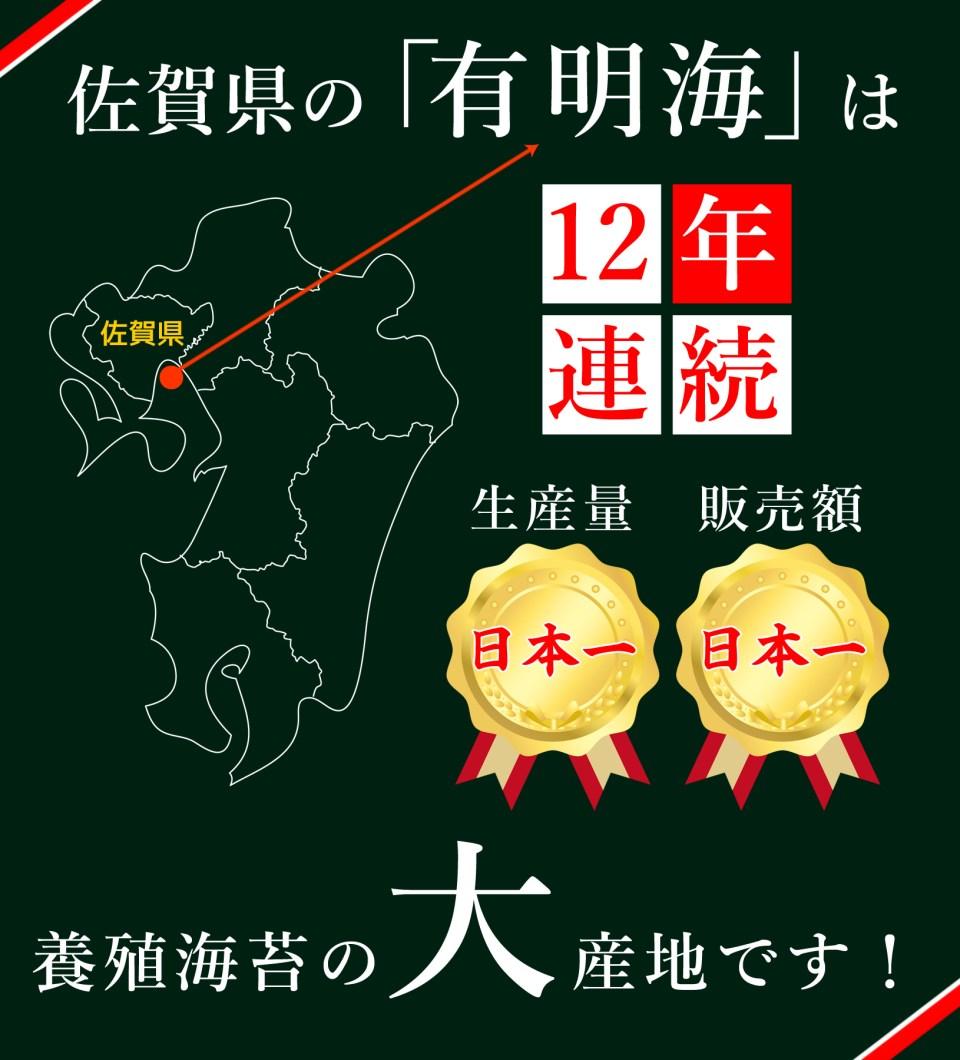 佐賀県有明海海苔
