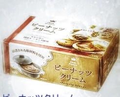 ピーナッツクリームとピーナッツバターの違いは?おいしい食べ方も!1