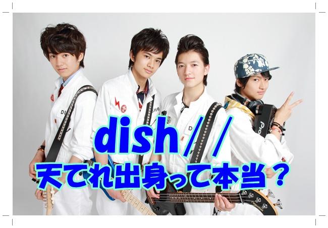 dishのメンバーの本名や誕生日&身長を紹介!天てれ出身って本当?