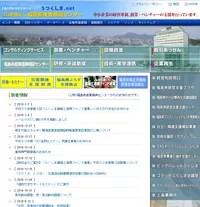 公益財団法人福島県産業振興センター