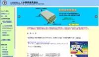 公益財団法人日本発明振興協会