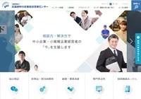 (公財)北海道中小企業総合支援センター