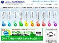 公益財団法人 埼玉県産業振興公社
