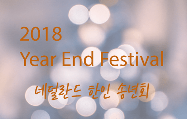 End of the Year Party 2018