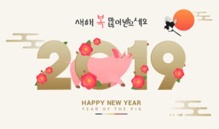 9 maart Seollal – Update