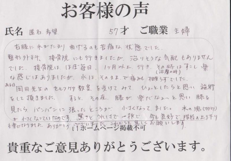 横須賀整体 口コミ お客様の声15