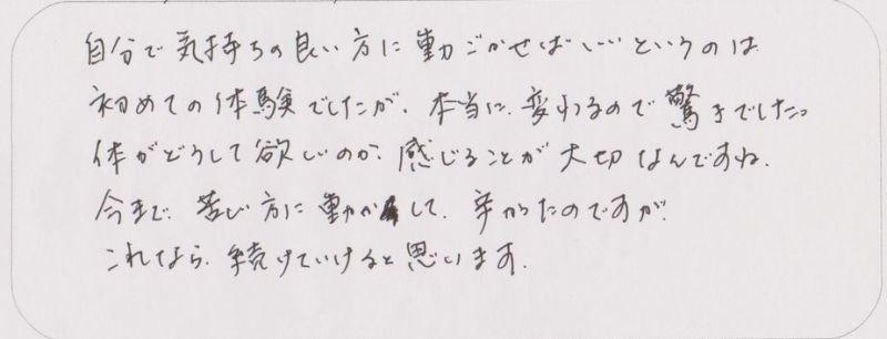 横須賀整体 口コミ お客様の声2