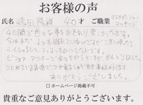 横須賀整体スタジオの口コミ・お客様の声24