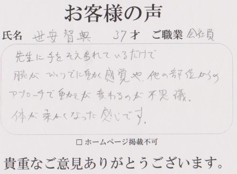 横須賀整体 口コミ お客様の声13