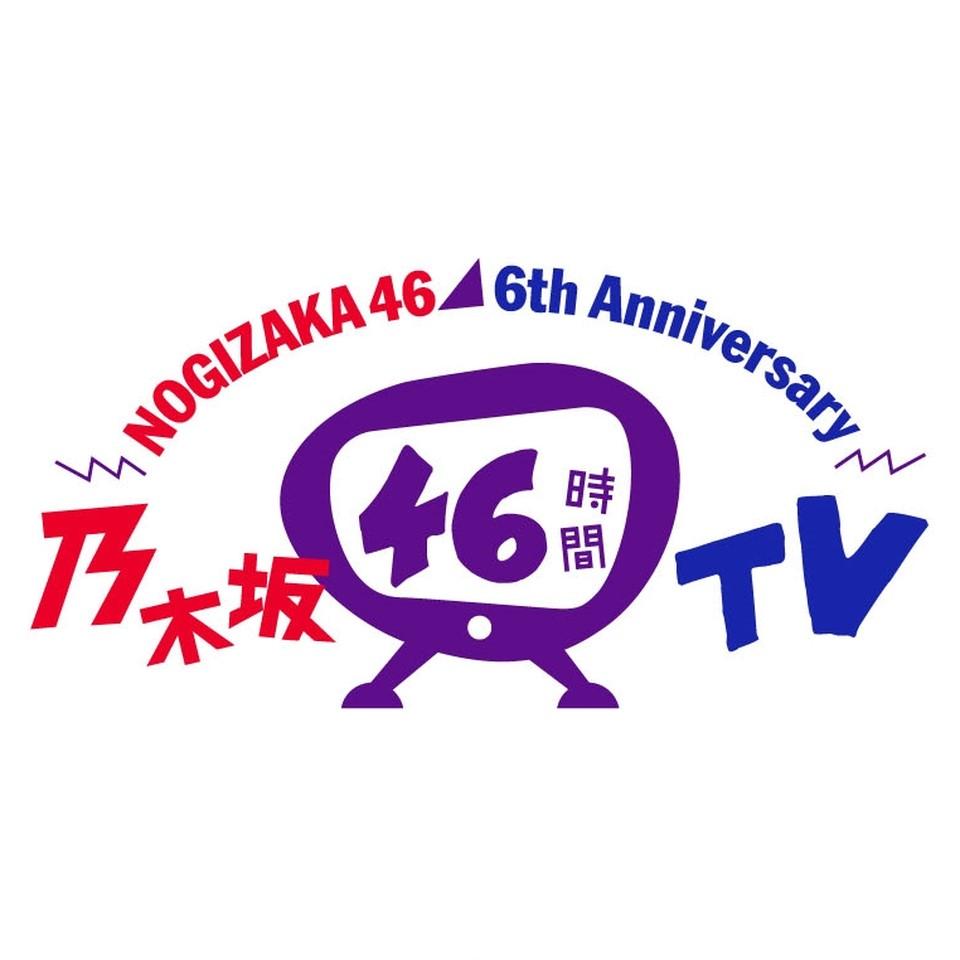 3月23日(金)19時より放送決定!【乃木坂46時間TV】