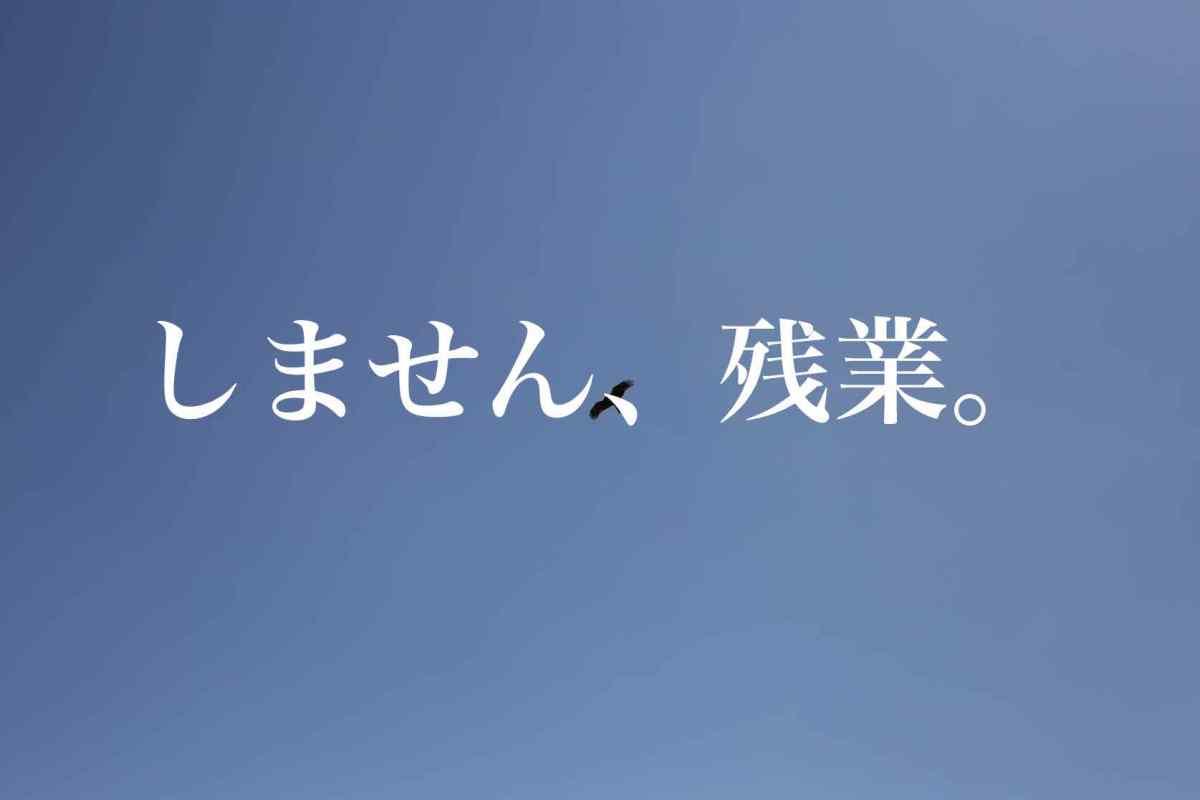 残業しないOLの孤高な戦い!【わたし、定時で帰ります。(小説)】
