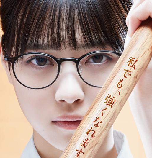 青春なぎなたストーリー【あさひなぐ(映画)Blu-ray&DVD】